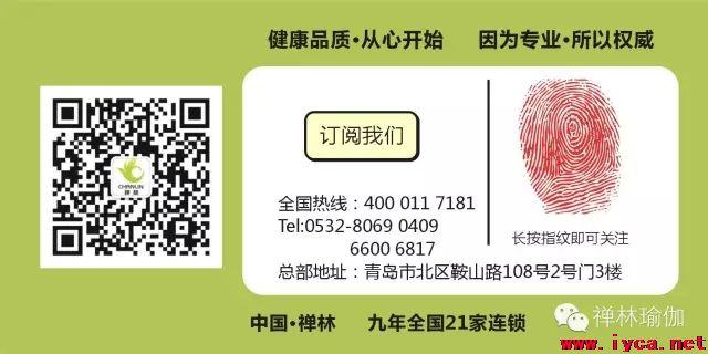 """禅林集团2015年度""""禅瑜舞后风云榜""""颁奖盛典之课程"""